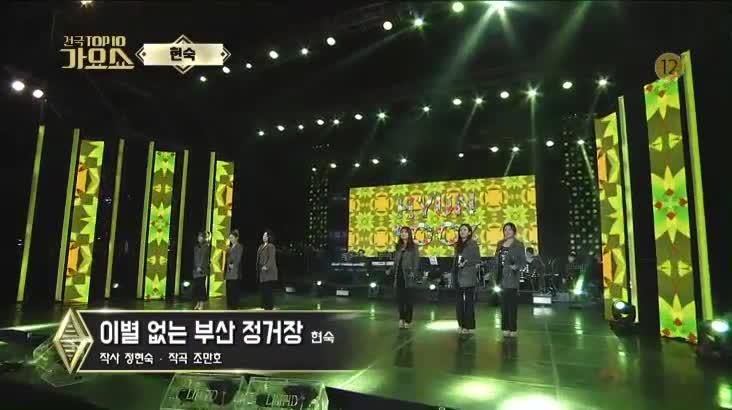 (04/20 방영) 전국 TOP10 가요쇼