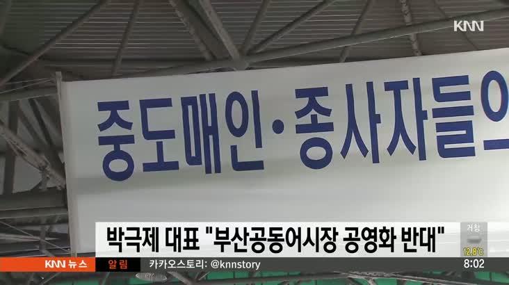 """박극제 대표,""""부산공동어시장 공영화 반대"""""""