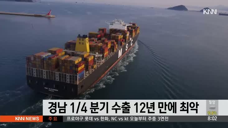 경남 1/4분기 수출 12년 만에 최악
