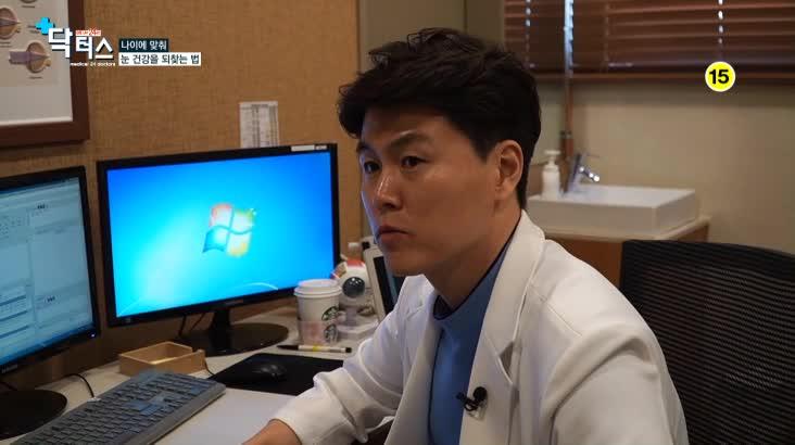 (04/22 방영) 메디컬 24시 닥터스 1부 – 나이에 맞춰 눈 건강을 되찾는 법
