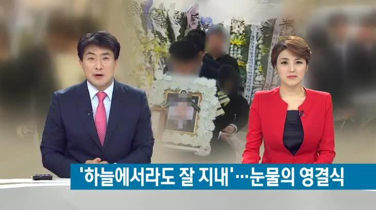 (04/23 방영) 뉴스아이