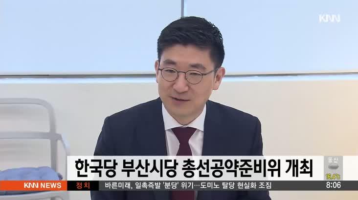 한국당 부산시당 총선공약준비위 개최