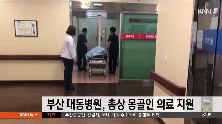 부산 대동병원, 총상 몽골청년 의료지원
