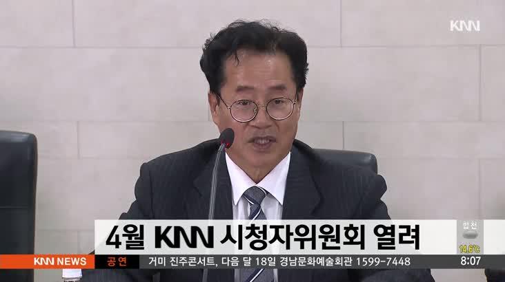 4월 KNN시청자위원회 개최