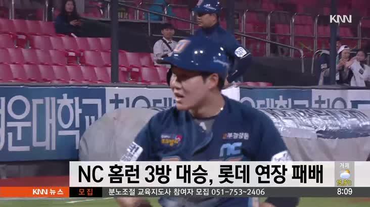 NC 홈런 3방 대승, 롯데 연장 패패