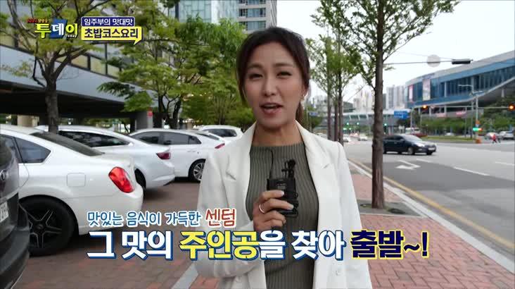 (04/24 방영) 임주부의 맛대맛 2부 – 초밥코스요리