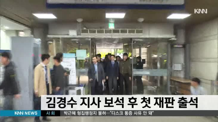 김경수지사 보석후 첫 재판 출석