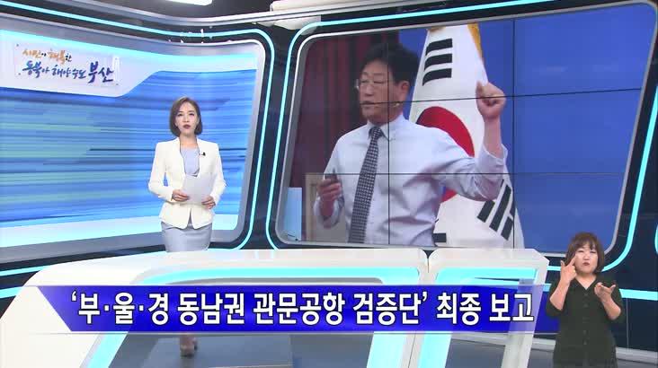 부산·울산·경남 동남권관문공항 검증단 최종보고