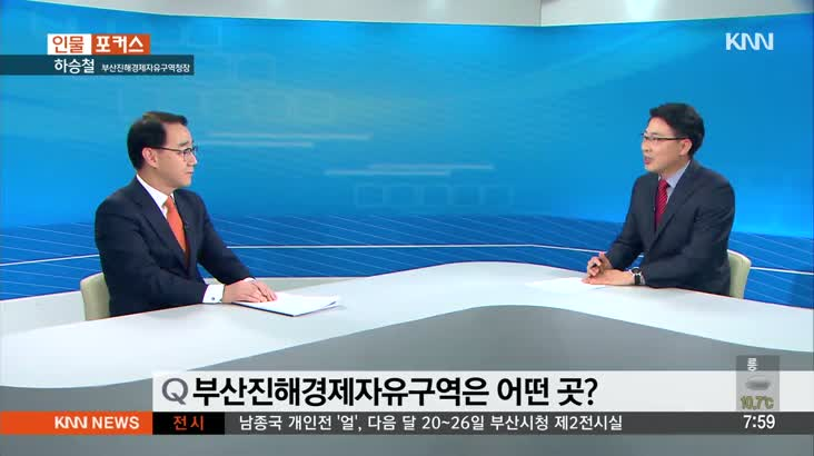 인물포커스-하승철 부산진해경제자유구역청장