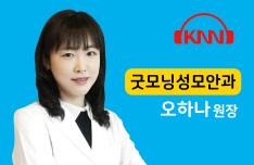 (06/24 방송) 오전 - 소아 안질환에 대해 (오하나 / 굿모닝성모안과 원장)