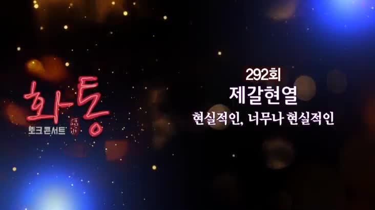 (04/28 방영) 토크콘서트 화통