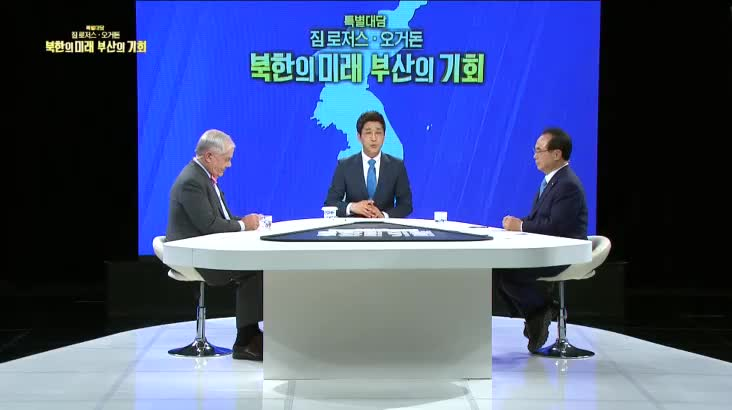 (04/28 방영) 특별대담 짐 로저스.오거돈 북한의 미래 부산의 기회
