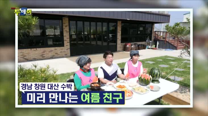 (04/29 방영) 풍물 (경남 창원 대산 수박 – 미리 만나는 여름 친구)