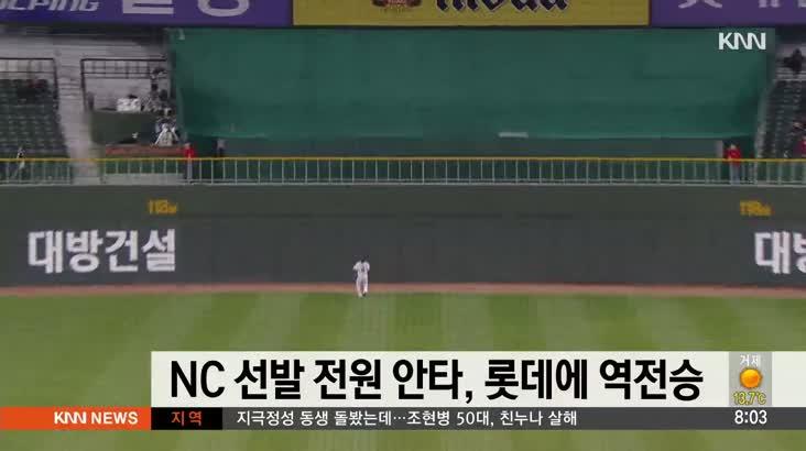 NC 선발전원 안타, 롯데에 역전승