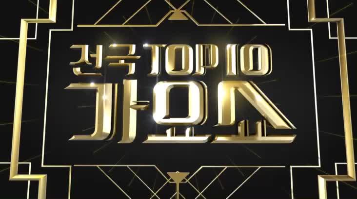 (05/04 방영) 전국 TOP10 가요쇼