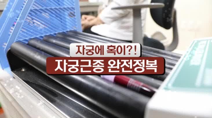 (05/04 방영) 자궁에 혹이?! 자궁근종 완전정복 (박종훈 / 산부인과 전문의)