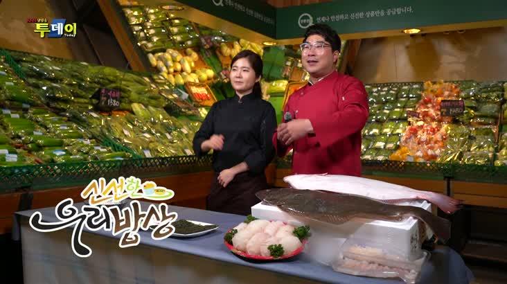 (05/09 방영) 신선한 우리밥상 – 서해안 자연산 광어