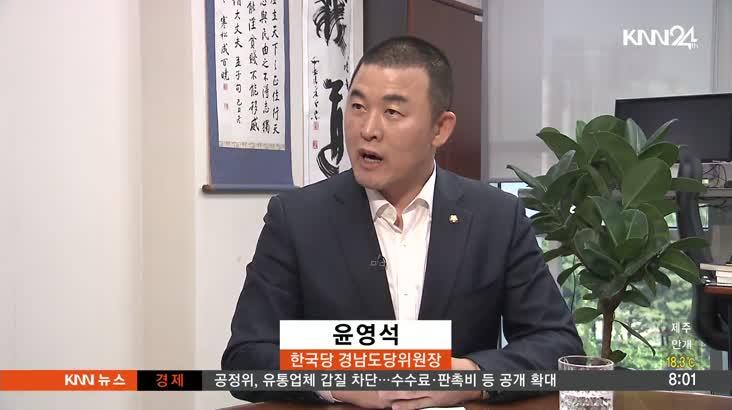 인물포커스 윤영석 한국당 의원