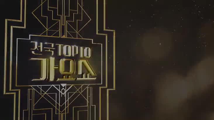 (05/11 방영) 전국 TOP10 가요쇼