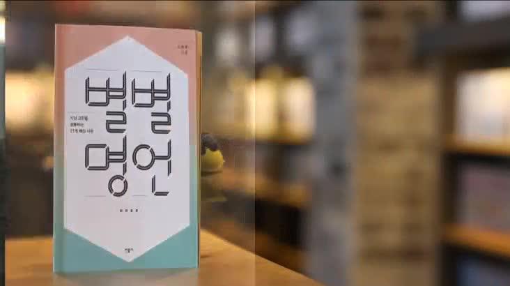 (05/12 방영) 별별명언 (김동훈 / 고전학자)