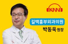 (05/15 방송) 오후 – 하지정맥류의 증상과 합병증에 대해 (박동욱/ 길맥흉부외과의원 원장)