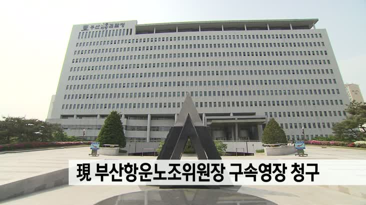 現 부산항운노조위원장 구속영장 청구