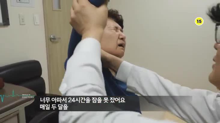 (05/13 방영) 메디컬 24시 닥터스 1부 – 통증에서 벗어나 어깨를 쫙 펴자