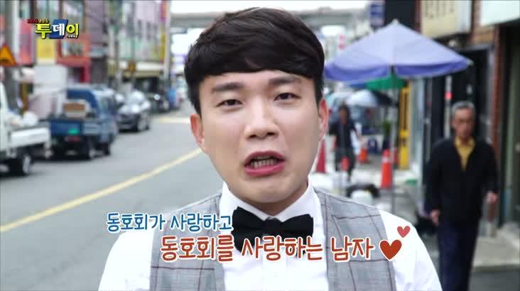 (05/10 방영) 신비한 동호회 사전 – 맛집 탐방 동호회