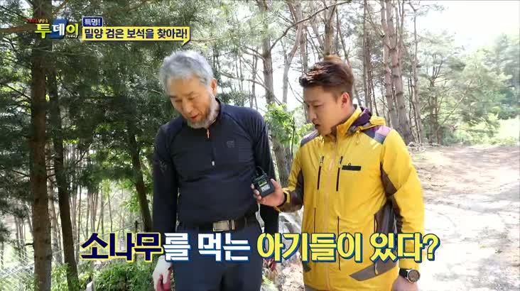 (05/13 방영) 풍물 (밀양 검은 보석을 찾아라!)