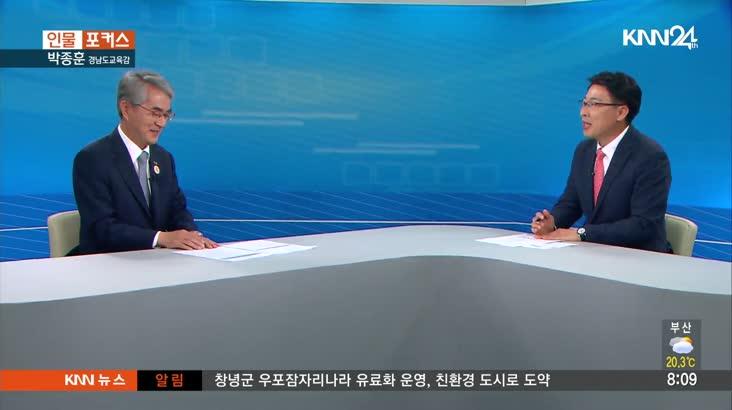 인물포커스 -박종훈 경남도교육감