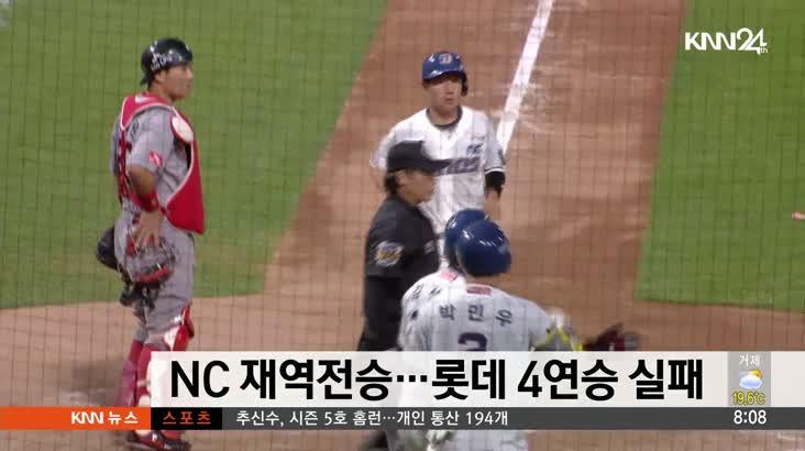 NC 짜릿한 재역전승, 롯데 4연승 실패