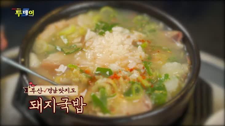 (05/14 방영) 부산. 경남 맛지도 – 부산 토렴식 돼지국밥 & 뽕나무 돼지국밥