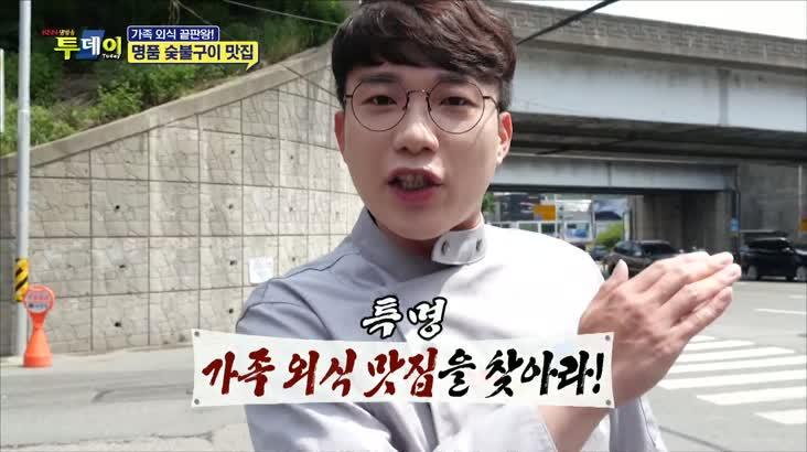 (05/15 방영) 대연동 육면정 ☎051-623-6667