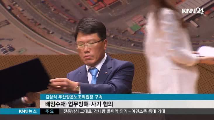 현직 노조 위원장까지 구속…항운노조비리 여전