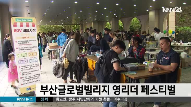 부산글로벌빌리지 영페스티벌 개최
