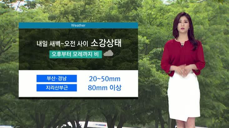 뉴스아이 날씨 5월18일(토)