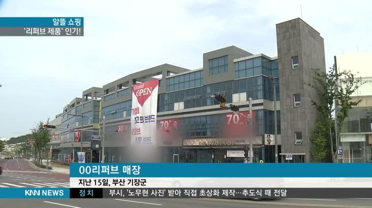 경기불황….알뜰 쇼핑 '리퍼브 제품' 인기!