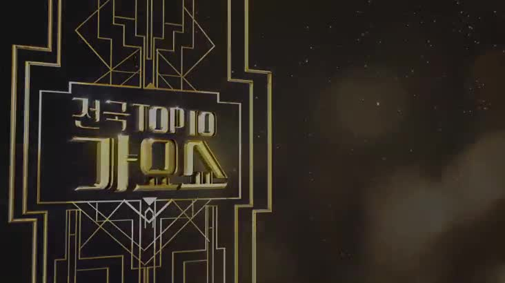 (05/18 방영) 전국 TOP10 가요쇼