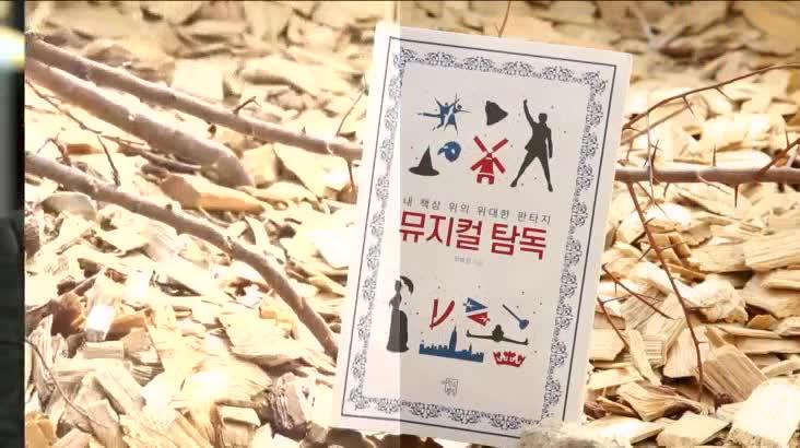 (05/19 방영) 뮤지컬 탐독 (박병성 / 더뮤지컬 편집장)