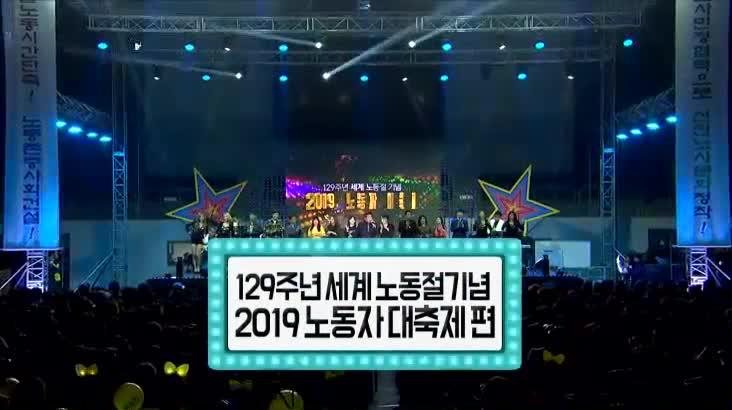 (05/19 방영) 쑈! TV유랑극단 – 129주년 세계 노동절기념 2019 노동자 대축제 편