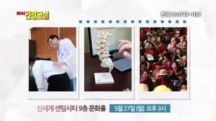 [2019. 5. 27 KNN건강교실] 노인성 척추질환 진단과 예방법