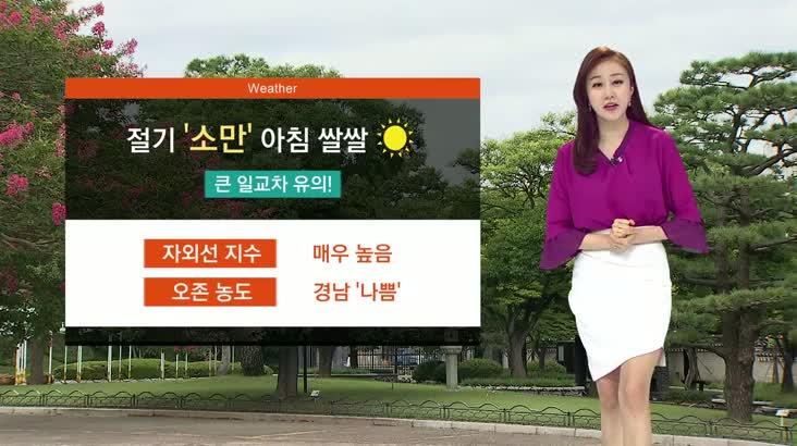 모닝와이드 날씨 5월21일(화)