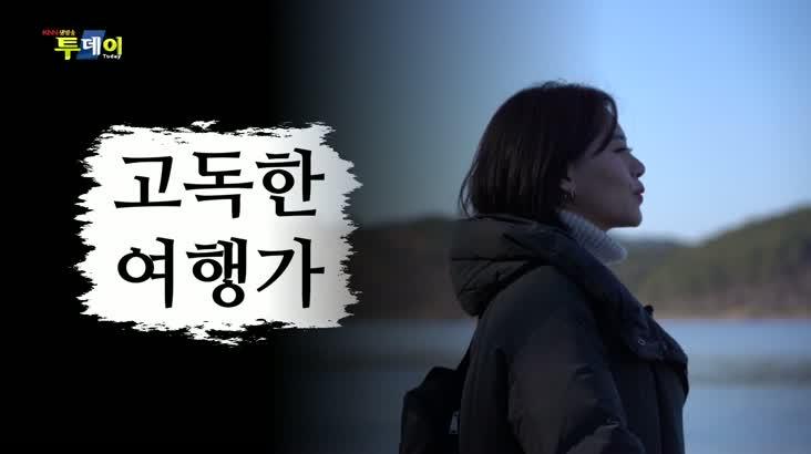 (05/17 방영) 고독한 여행가 – 기장, 보고 걷고 먹고 힐링하라!
