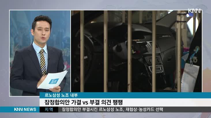 [앵커토크]르노삼성 합의안 부결