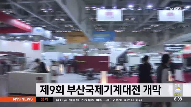 제9회 부산국제기계대전 개막