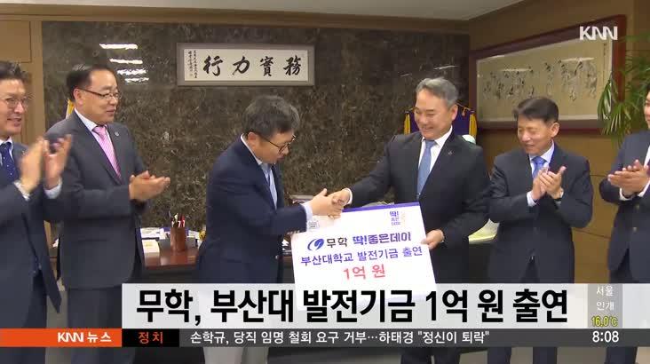 무학, 부산대 발전기금 1억 원 출연