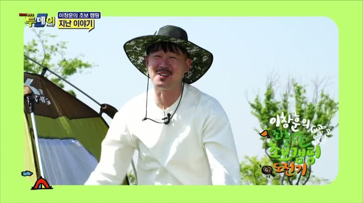 (05/21 방영) 이창훈의 초보캠핑 2편 – 초보 캠퍼 수난 시대