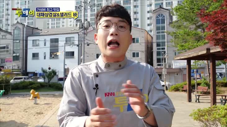 (05/22 방영) 김해 오과장 대패&샐러드바 ☎055-342-5592