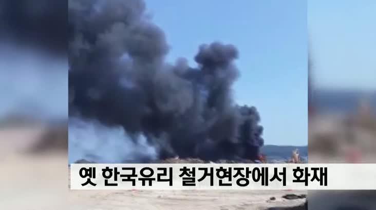 옛 한국유리 철거현장에서 화재, 연기솟아(제보영상)