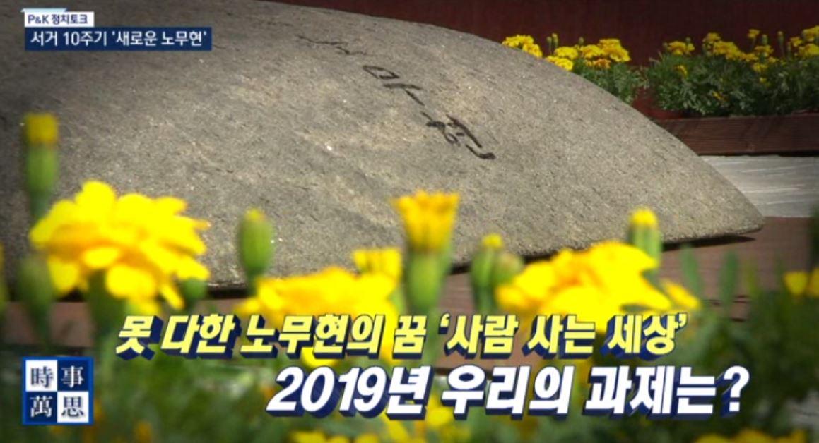 (05/24 방영) 송준우의 시사만사